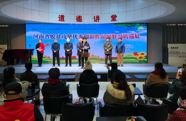 """""""河南省脱贫攻坚优秀摄影作品展""""驻马店站巡展开幕"""