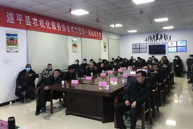 遂平县召开农机化服务协会成立大会