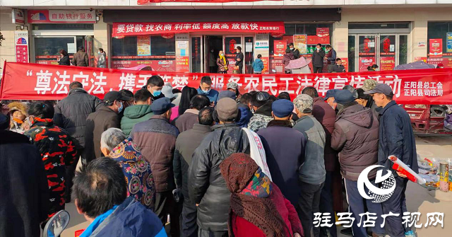 """正阳县总工会开展""""尊法守法 携手筑梦""""服务农民工公益法律服务宣传活动"""