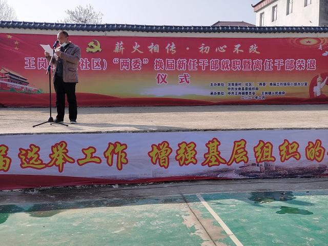"""汝南县王岗镇举办村""""两委""""新任干部就职暨离任干部荣退仪式"""