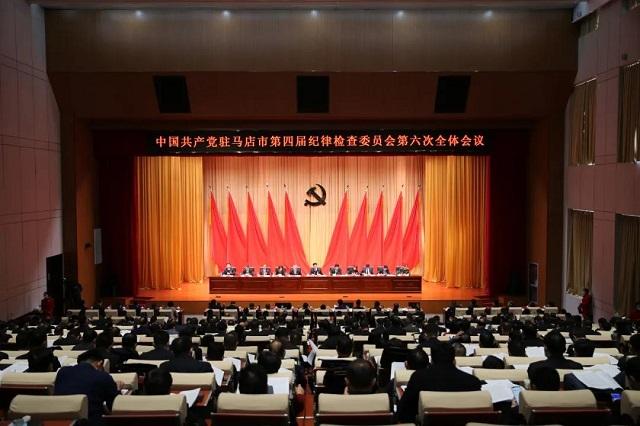 中国共产党驻马店市第四届纪律检查委员会第六次全体会议召开