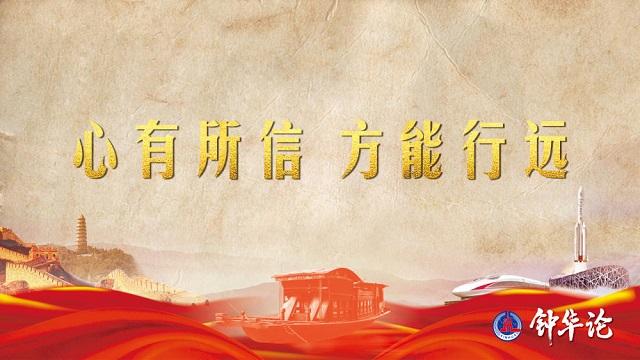 钟华论:风雨苍黄百年路,高歌奋进新征程——从党史学习教育中汲取智慧力量