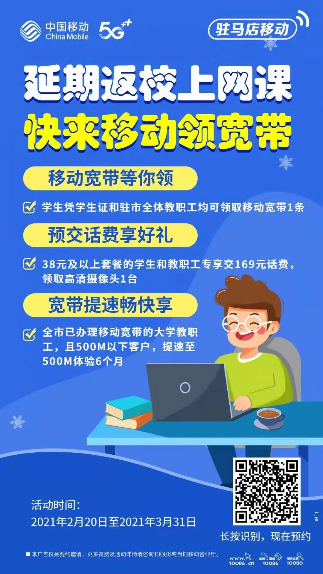多所高校通知:开学暂不返校,线上授课!移动助力互联网+教育,宽带等你领~
