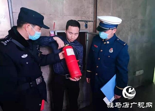 驿城区消防救援大队联合公安分局开展消防安全突击夜查