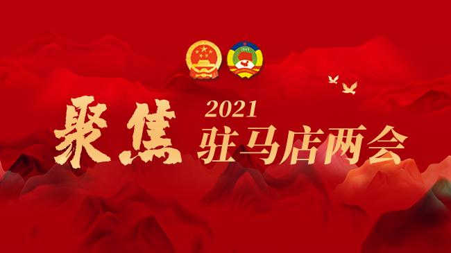 2021年驻马店两会