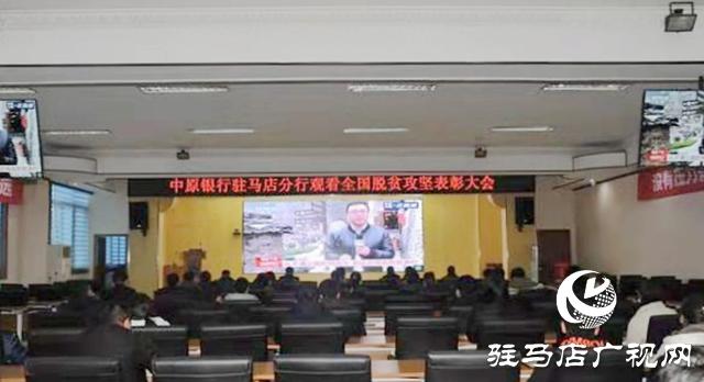 中原银行驻马店分行组织收看全国脱贫攻坚总结表彰大会