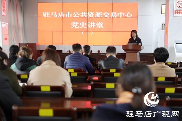 驻马店市公共资源交易中心举办第一期党史讲堂