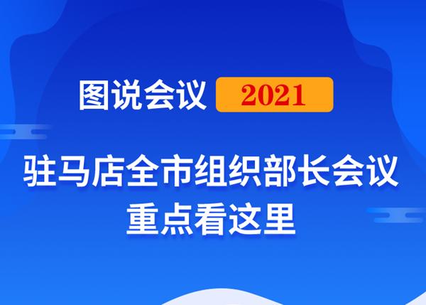 图说会议|2021年驻马店全市组织部长会议重点这里看