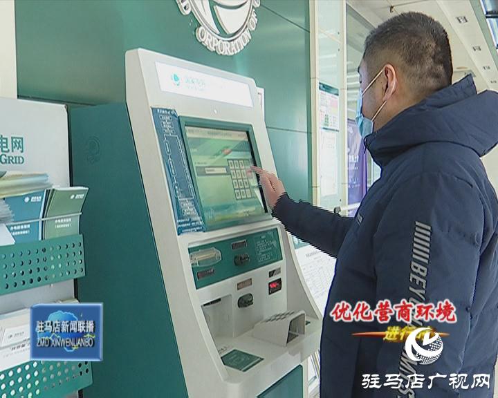 西平县:拓展服务便民利企 助力优化营商环境