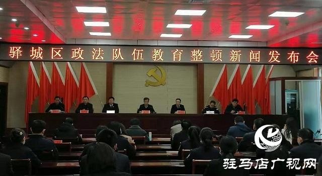 驿城区政法队伍教育整顿新闻发布会召开