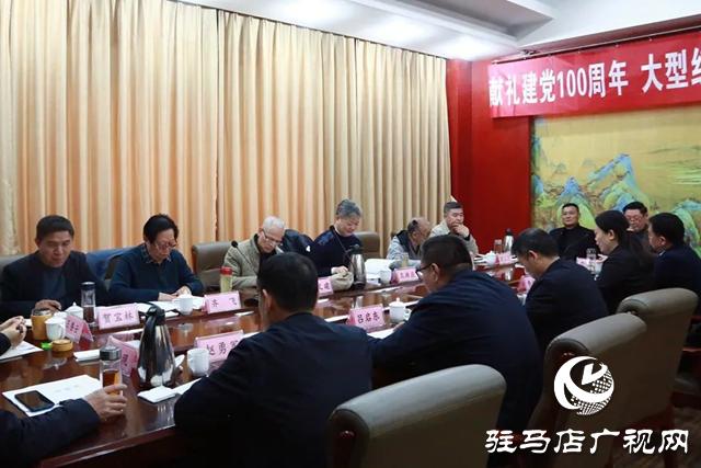驿城区召开大型红色革命剧《杨靖宇》剧本研讨会