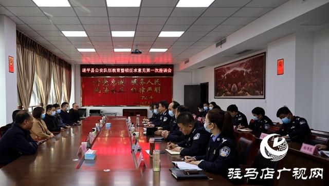 """遂平县公安局:""""开门评警""""助推教育整顿走深走实"""