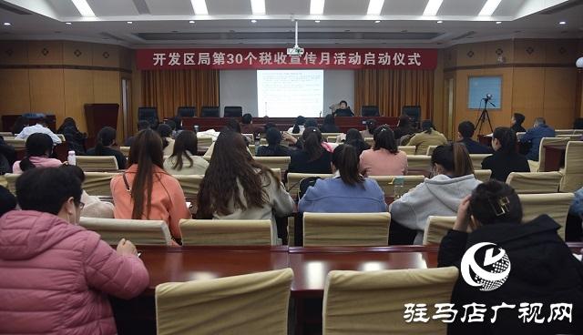驻马店市开发区税务局举办第30个税收宣传月启动仪式