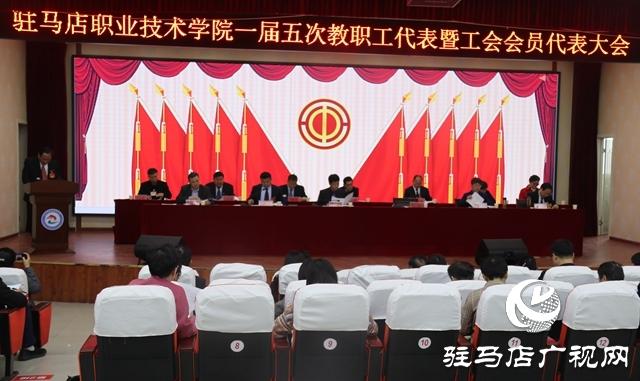 驻马店职业技术学院召开一届五次教职工代表暨工会会员代表大会