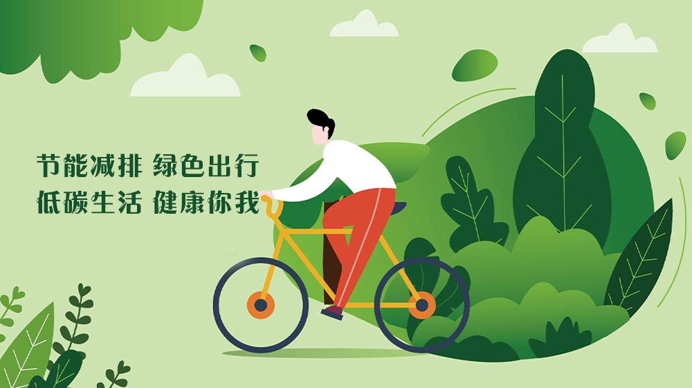 节能减排 绿色出行