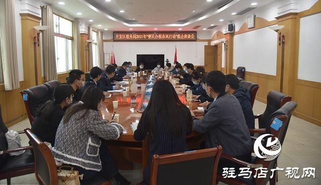 开发区税务局:便民办税优服务 惠企春风暖人心