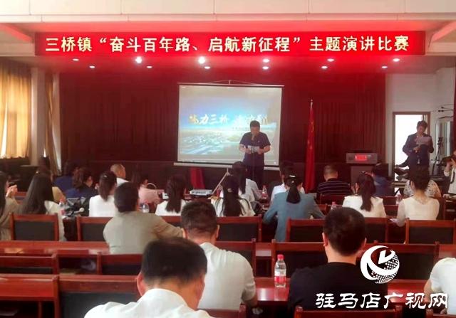 """汝南县三桥镇举办""""奋斗百年路 启航新征程""""主题演讲比赛"""
