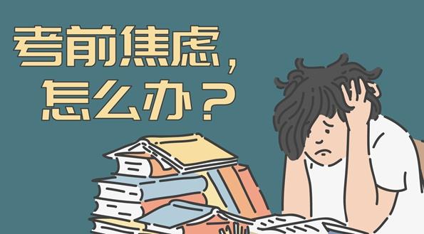 【健康解码】考前焦虑,怎么办?