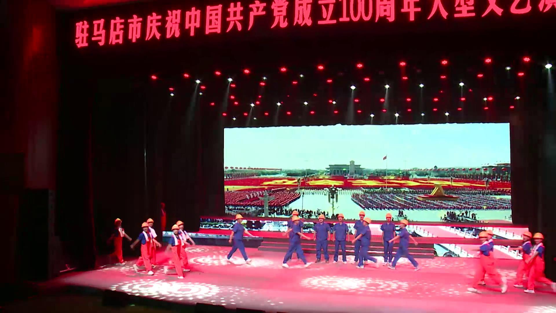 驻马店市庆祝中国共产党成立100周年文艺演出——歌曲联唱