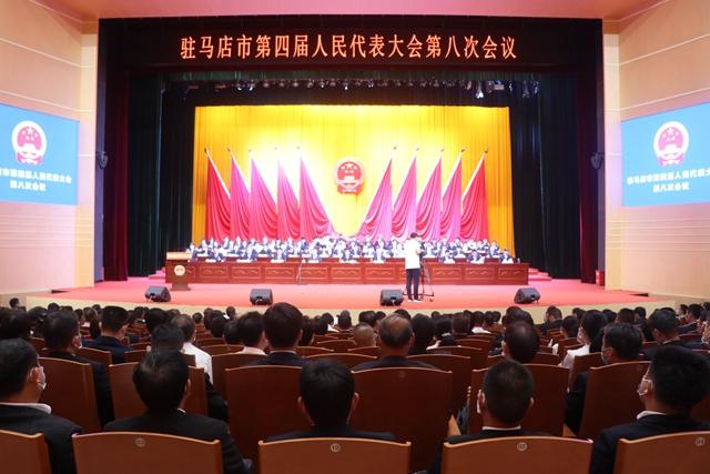 驻马店市第四届人民代表大会第八次会议开幕