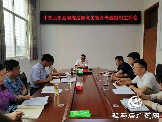 正阳县委统战部召开党史学习教育专题组织生活会