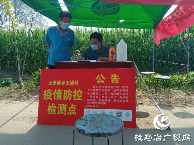 平舆县玉皇庙乡:把党史学习教育成效转化为疫情防控强大动力