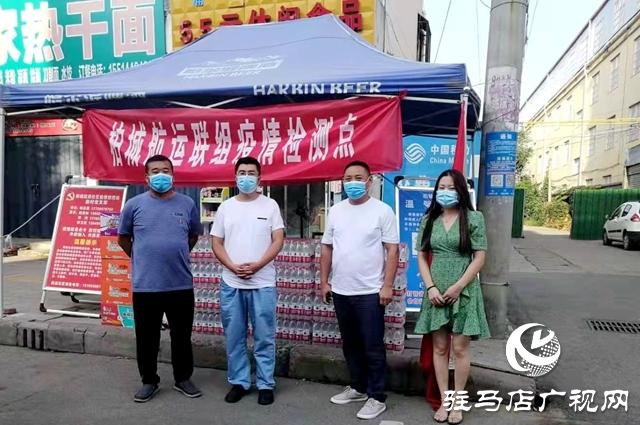 西平县柏城街道:捐款捐物献大爱众志成城抗疫情