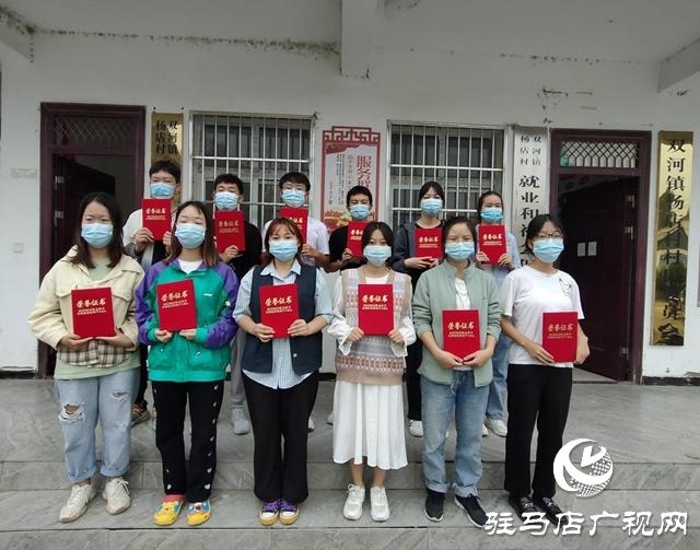 确山县双河镇对疫情防控青年志愿者进行表彰