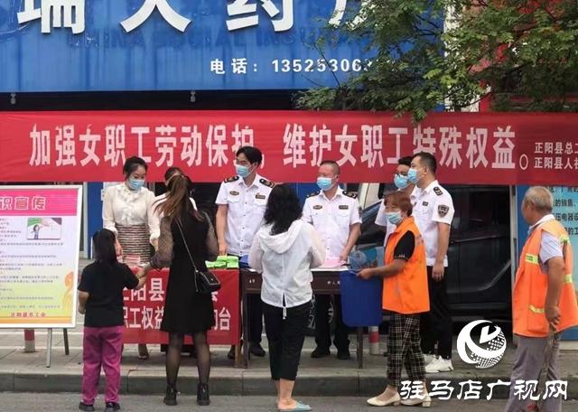 正阳县开展女职工产假等权益保障专项执法宣传活动
