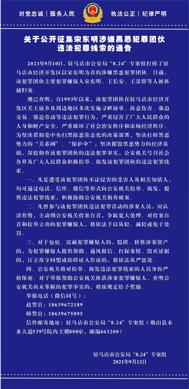 关于公开征集宋东明涉嫌黑恶犯罪团伙违法犯罪线索的通告