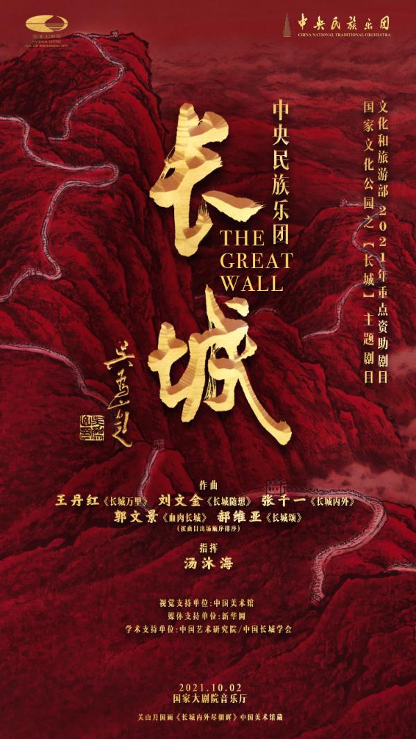 中央民族乐团民族音乐会《长城》将于10月2日上演
