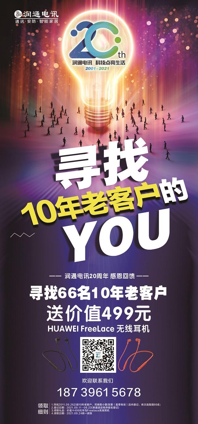 """驻马店润通电讯公司发起""""全城寻找老顾客""""活动"""