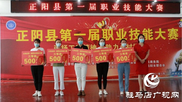 正阳县举办第一届职业技能大赛