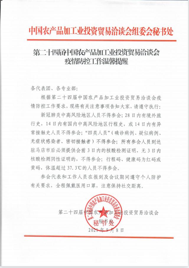 第二十四届中国农加工洽谈会投洽会发布疫情防控工作提醒