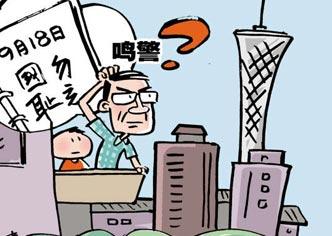 河南全省将在9月18日试鸣防空警报 涨知识!不同警报都有哪些含义