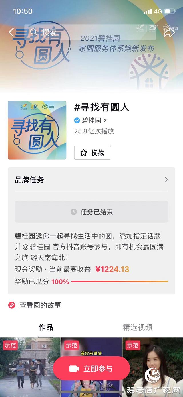 碧桂园家圆服务体系焕新发布 再掀行业热潮!