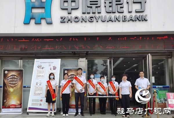 中原银行驻马店分行扎实开展9月金融知识普及月宣传活动