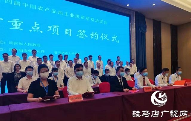 第二十四届中国农加工投洽会驻马店市重点项目签约仪式举行