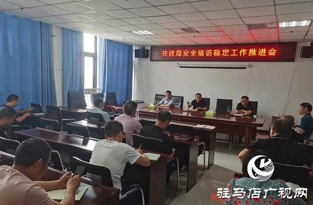 汝南县住建局召开安全信访稳定工作推进会