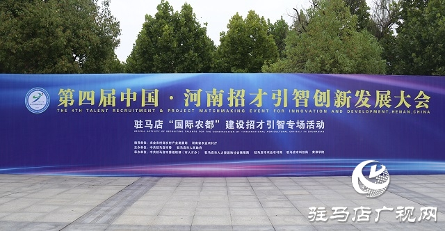 """第四届中国·河南招才引智创新发展大会 驻马店""""国际农都""""建设招才引智专场活动举办"""