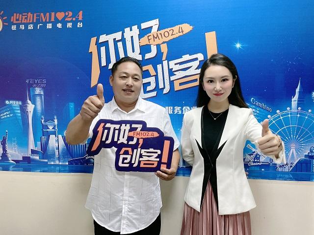 【图文+视频】驻马店中洋生物科技有限公司总经理赵胜强走进《你好,创客!》