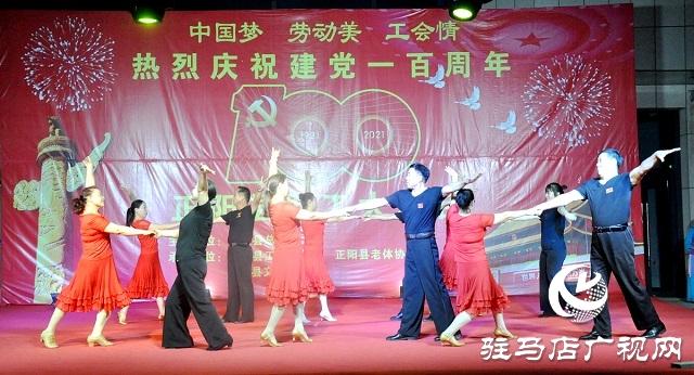 """正阳县举办""""庆十一""""暨""""中国梦劳动美工会情""""大型文艺演出"""