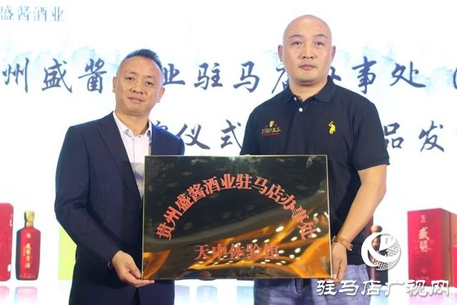 贵州盛酱酒业驻马店办事处授牌仪式暨新产品发布会璀璨启幕
