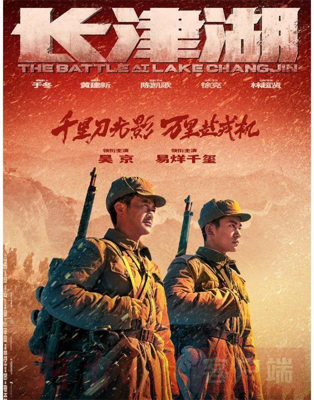 《长津湖》上映第13天 票房超42亿元