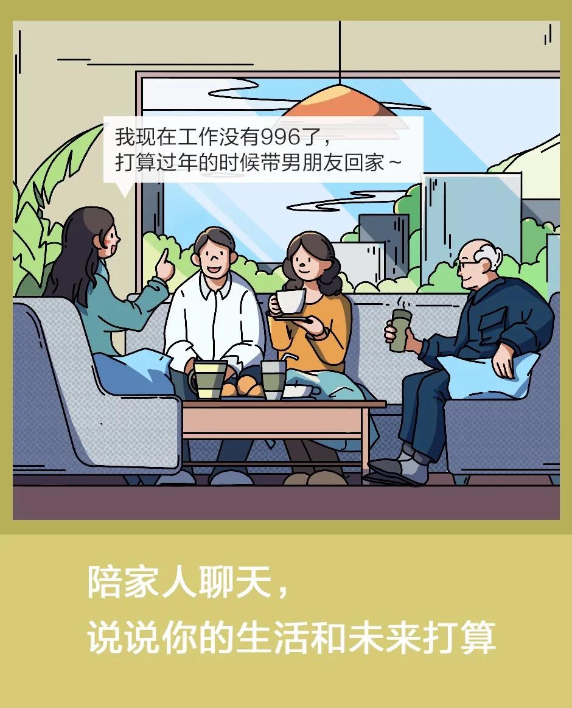 重阳节,你选择哪种方式陪伴他们?
