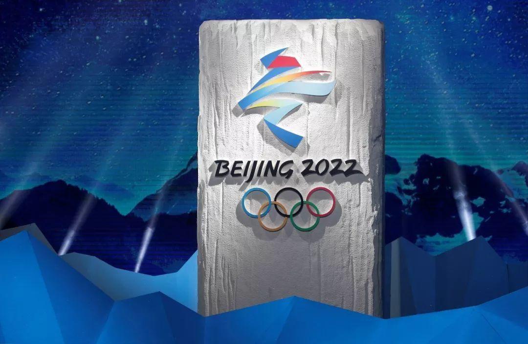 北京冬奥会