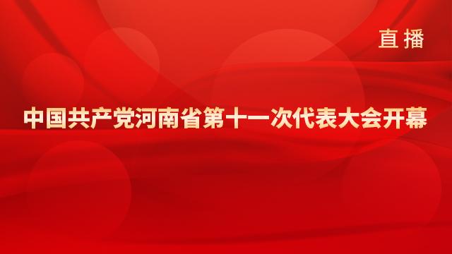 中国共产党河南省第十一次代表大会开幕