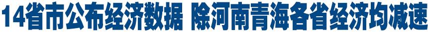 14省市公布经济数据 除河南青海各省经济均减速