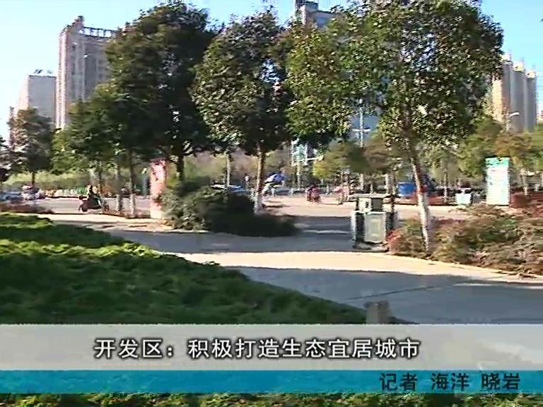 开发区新闻20141223