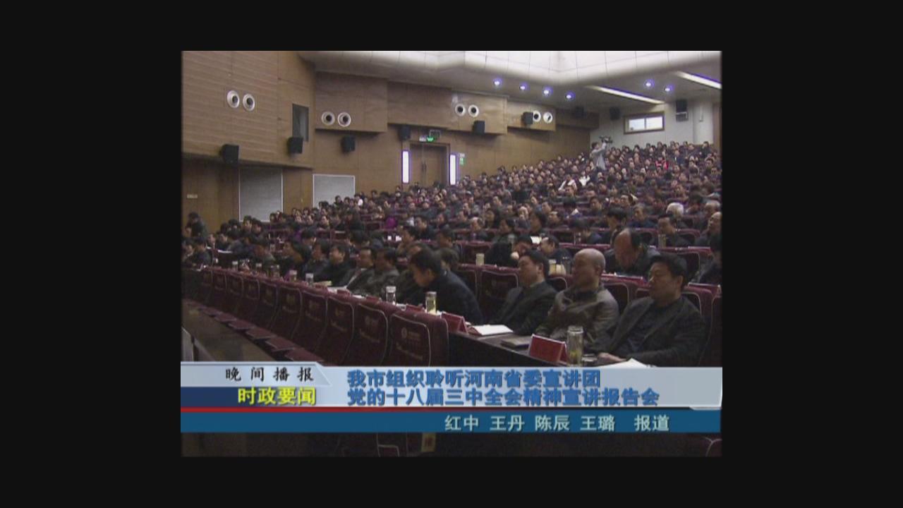 我市组织聆听河南省委宣讲团党的十八届三中全会精神宣讲报告会